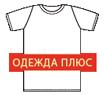 Одежда Плюс