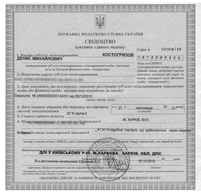 Свидетельство регистрации частного предпринимателя